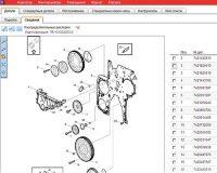 Renault Impact 2016 Electronic Parts Catalogue EPC World